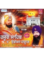 Hazur Sahib Ch Udeekde Hazur - Audio CD by Tarsem Singh Moranwali