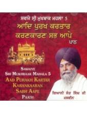 Aad Purakh Kartar Karan Kaaran Sabh Aape - Audio CDs by Giani Sant Singh Ji Maskeen