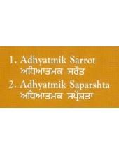 Adhiatmak Sarot - Audio CDs by Giani Sant Singh Ji Maskeen