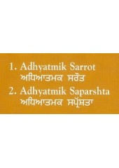Adhiatmak Sarot - Audio CDs by Giani Sant Singh Ji Maskeen