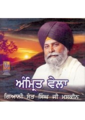 Amrit Vela - Audio CDs by Giani Sant Singh Ji Maskeen