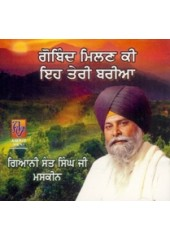 Gobind Milan Ki Eh Teri Baria - Audio CDs by Giani Sant Singh Ji Maskeen