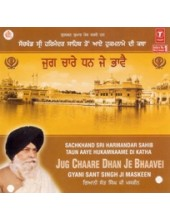 Jug Chaare Dhan Je Bhaavai - Audio CDs by Giani Sant Singh Ji Maskeen