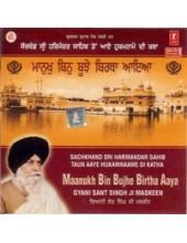 Maanukh Bin Bujhe Birtha Aaya - Audio CDs by Giani Sant Singh Ji Maskeen
