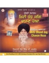 Mitti Dhund Jag Chanan Hoya - Audio CDs by Giani Sant Singh Ji Maskeen
