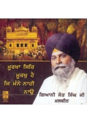 Moorkha Sir Moorakh Hai Je Manne Nahi Naao - Audio CDs by Giani Sant Singh Ji Maskeen