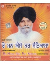 Re Man Aiso Kar Saniasa - Audio CDs by Giani Sant Singh Ji Maskeen