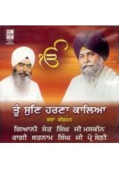 Tu Sun Harna Kaleya - Audio CDs by Giani Sant Singh Ji Maskeen
