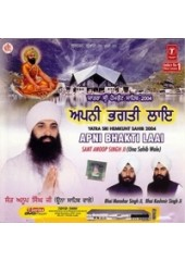 Apni Bhagat Lai - Audio CDs By Bhai Anoop Singh Ji