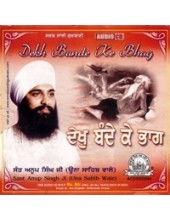 Dekh Bande Ke Bhag - Audio CDs By Bhai Anoop Singh Ji