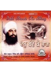 Dekh Bande Ke Bhag - Audio CDs By Bhai Anoop Singh Ji