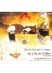 Dhan Su Des Jaha Tu Vasia - Audio CDs By Bhai Anoop Singh Ji