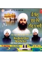 Mai Bin Gur Dekhe Neend Na Aava - Audio CDs By Bhai Anoop Singh Ji