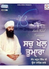 Sach Khel Tumhara - Audio CDs By Bhai Anoop Singh Ji