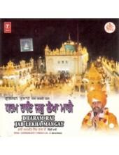 Dharam Rai Jab Lekha Mangai - Audio CDs By Bhai Chamanjit Singh Ji Lal