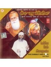 Lekha Rab Mangesia - Audio CDs By Bhai Chamanjit Singh Ji Lal