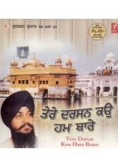 Tere Darsna Ko Hum Baare  - Audio CDs By Bhai Dalbir Singh Ji