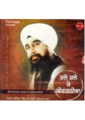 Bhalo Bhalo Re Kirtaniya - Audio CDs By Bhai Davinder Singh Ji Sodhi