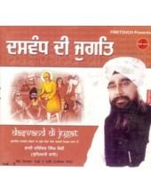 Daswand Di Jugat - Audio CDs By Bhai Davinder Singh Ji Sodhi
