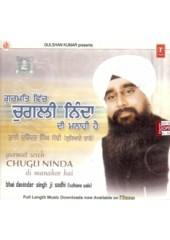 Gurmat Vich Chugli Ninda Di Manahee Hai - Audio CDs By Bhai Davinder Singh Ji Sodhi
