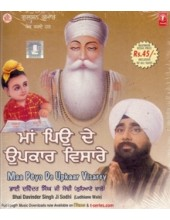 Ma Pio De Upkar Visare - Audio CDs By Bhai Davinder Singh Ji Sodhi