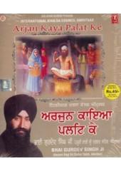Arjan Kaya Palat Kai - Audio Cds By Bhai Gurdev Singh Ji