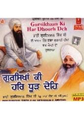 Gursikhan Ki har Dhoorh Deh - MP3 Cds By Bhai Guriqbal Singh Ji