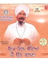 Ik Din Bandiya Hai Uth Chalna - Video CDs By Bhai Harbans Singh Ji Jagadhri Wale