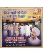 Ik Gharhi Vi Kise Tainu Nahi Rakhna - Video CDs By Bhai Harbans Singh Ji Jagadhri Wale