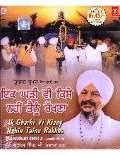 Ik Gharhi vi Kisey Nahin Tainu Rakhna - Audio CDs By Bhai Harbans Singh Ji Jagadhri Wale