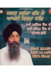 Jagat Jalandha Rakh Lai - Audio CD By Harjinder Singh Ji Srinagar Wale