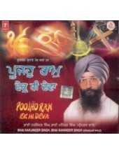 Poojoh Ram Ek Hi Deva - Audio CD By Harjinder Singh Ji Srinagar Wale