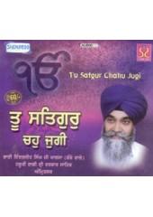 Tu Satguru Chauh Jugi - Audio CDs By Bhai Inderjit Singh Ji Khalsa