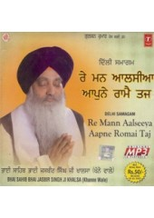 Re Man Aalsia Aapne - Audio CDs By Bhai Jasbir Singh Ji Khalsa