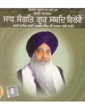 Sadh Sangat Gur Sabad Vilovai - Audio CDs By Bhai Jasbir Singh Ji Khalsa