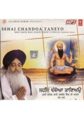 Sehaj Chandoa Taneyo - Audio CDs By Bhai Jasbir Singh Ji Khalsa