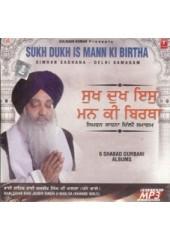 Sukh Dukh Is Man Ki Birtha - Audio CDs By Bhai Jasbir Singh Ji Khalsa