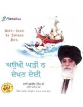 Aukhi Ghadi Na Dekhan Dehi - Audio CDs By Bhai Jasbir Singh Ji