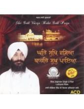 Ghar Sukh Vasia Bahar Sukh Paya - Audio CDs By Bhai Joginder Singh Riar