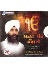 Sajan Mere Rangule - Audio CDs By Bhai Joginder Singh Riar