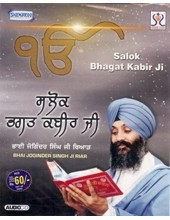 Salok Bhagat Kabir Ji - Audio CDs By Bhai Joginder Singh Riar