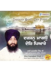 Darshan Mangu Deh Pyare - Audio CDs By Bhai Kamaljit Singh Ji