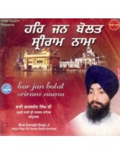 Har Jan Bolat Sri Ram Nama - Audio CDs By Bhai Kamaljit Singh Ji