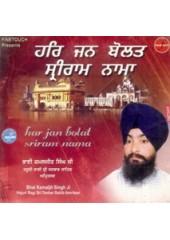 Har Jan Bolat Sri Ram Nama - Audio CDs By Bhai Kamaljit Singh Ji