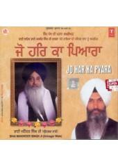 Jo Har Ka Piara - Audio CDs By Bhai Maninder Singh Ji Sri Nagar wale