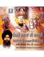 Vichhre Bharavan Di Kahani - Audio CDs By Bhai Maninder Singh Ji Sri Nagar wale