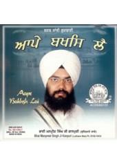 Aape Bakhs Lai - Audio CDs By Bhai Manpreet Singh Ji Kanpuri