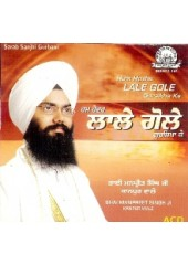 Lale Gole - Audio CDs By Bhai Manpreet Singh Ji Kanpuri