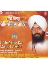 Sakhi Miloh Ras Mangal Gavoh - Audio CDs By Bhai Manpreet Singh Ji Kanpuri