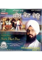 Satgur Aagai Sees Bhet Deo - Audio CDs By Bhai Manpreet Singh Ji Kanpuri